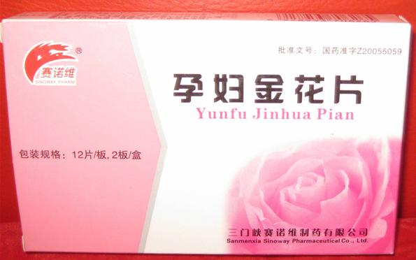 孕婦金花片