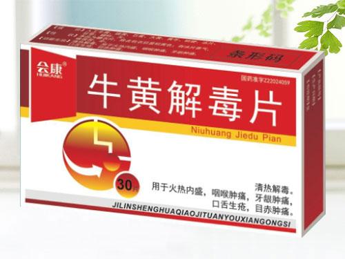 牛黃解毒片(會康●天行健)