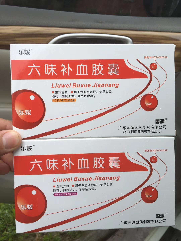 六味補血膠囊