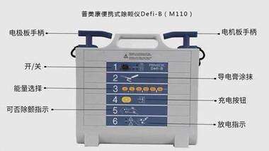 普美康心臟除顫儀PrimedicDefi-B/M110