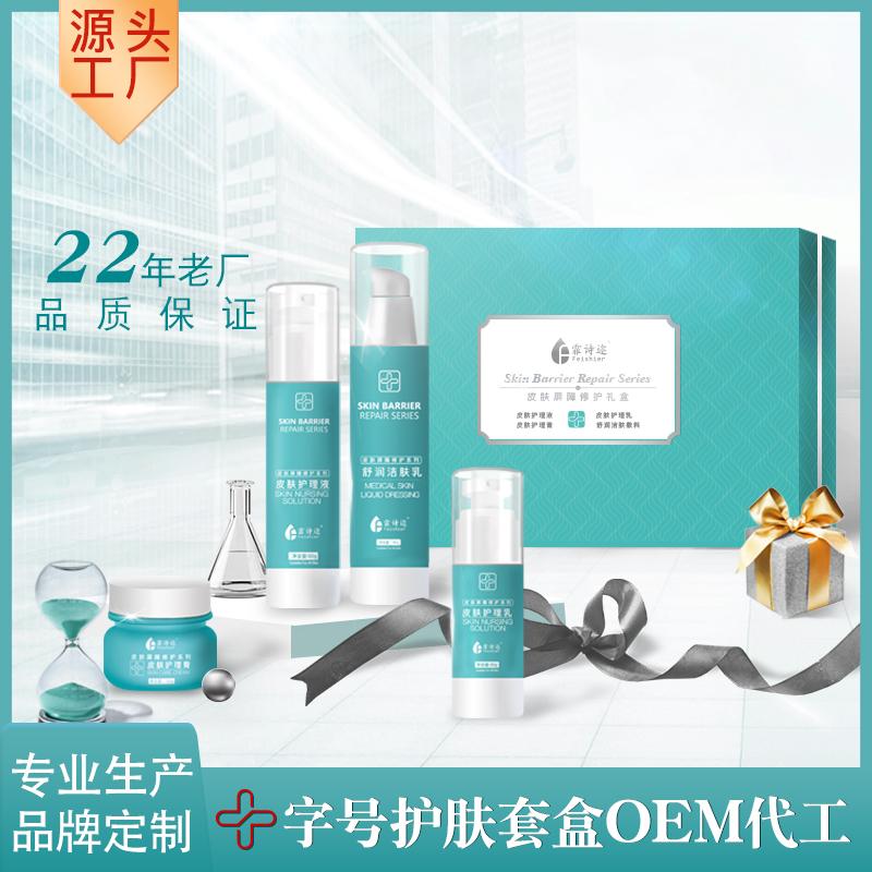 护肤套盒(伤口护理软膏+液体敷料)