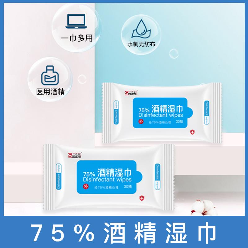 三合益75%酒精消毒湿巾