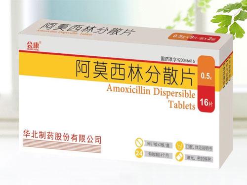 阿莫西林分散片(會康●天行健)
