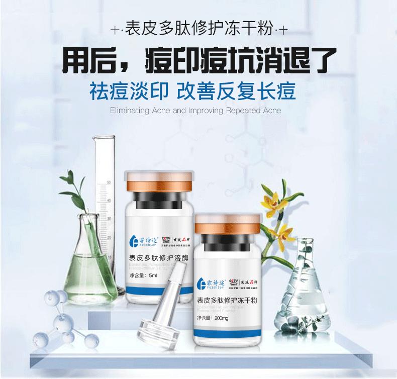 表皮多肽修护冻干粉