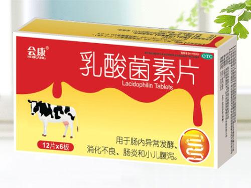 乳酸菌素片(會康●天行健)