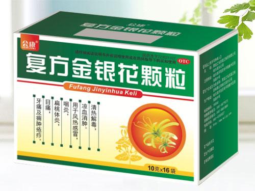 復方金銀花顆粒(會康●天行健)