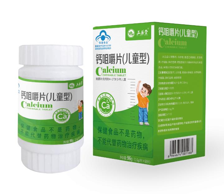 鈣咀嚼片兒童型