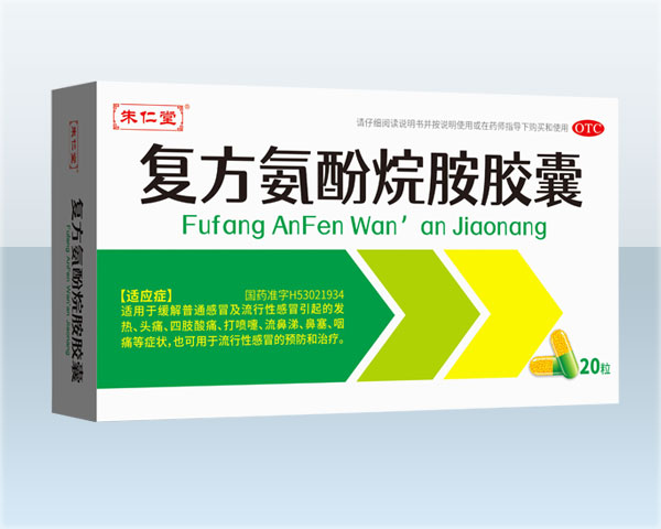复方氨酚烷胺胶囊(20粒)