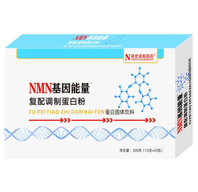 NMN基因能量復配調制蛋白粉