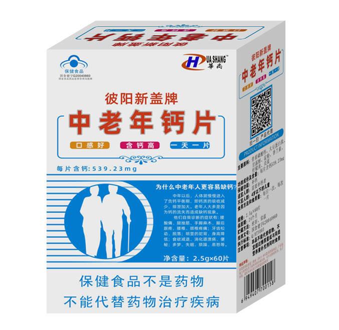 中老年高鈣片
