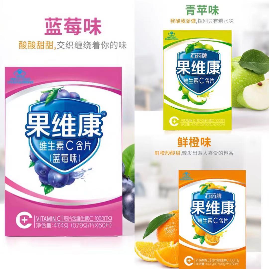 果維康 維生素C含片(藍莓味)