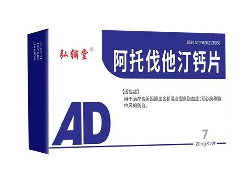 阿托伐他汀鈣片
