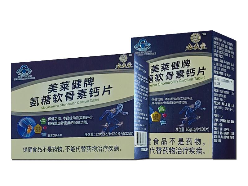 氨基葡萄糖硫酸軟骨素酪蛋白磷酸肽鈣片