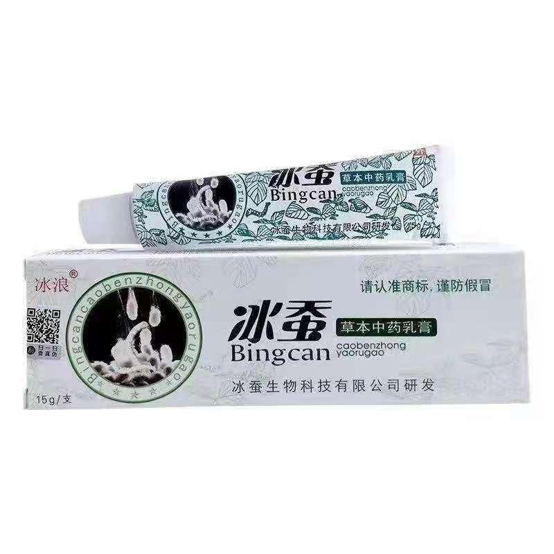 冰蠶草本中藥乳膏