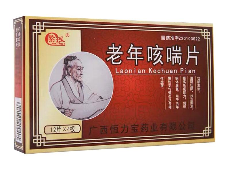 老年咳喘片