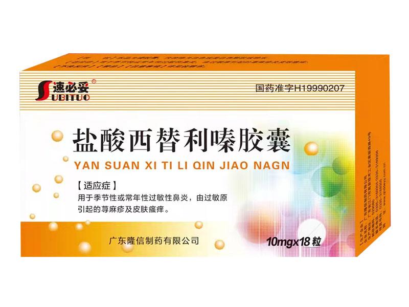 鹽酸西替利嗪膠囊