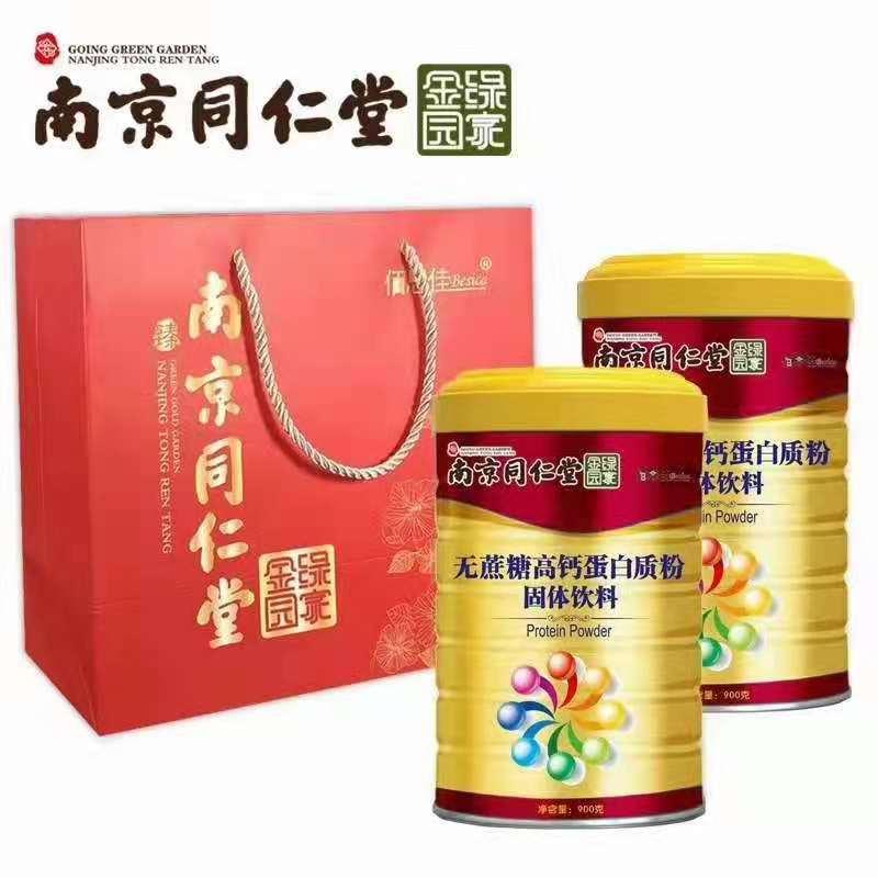 南京同仁堂無蔗糖高鈣蛋白質粉固體飲料