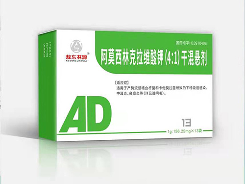 阿莫西林克拉維酸鉀(4:1)干混懸劑