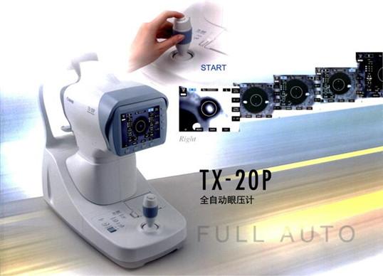 日本佳能非接触式眼压计TX-20P供应