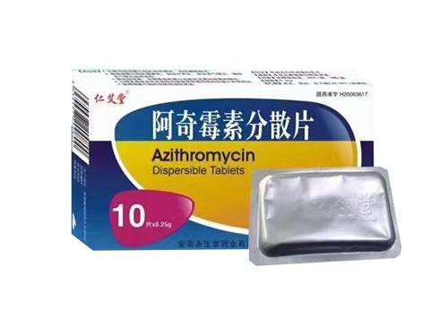 阿奇霉素分散片