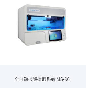 全自動核酸提取儀MS-96