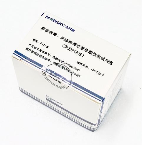 麻疹、 風疹核酸檢測試劑盒