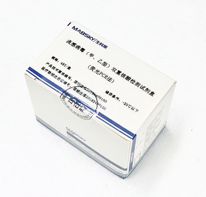 流感病毒(甲、乙型)雙重核酸檢測項目