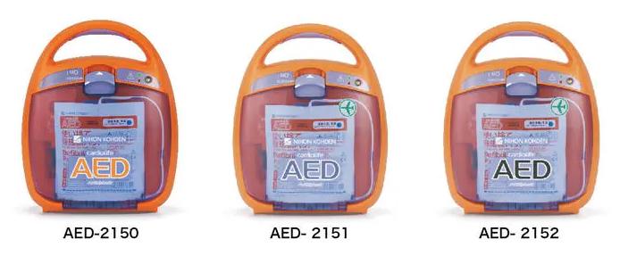 厂商日本光电自动体外除颤器AED-2150 AED-2151 AED-2152