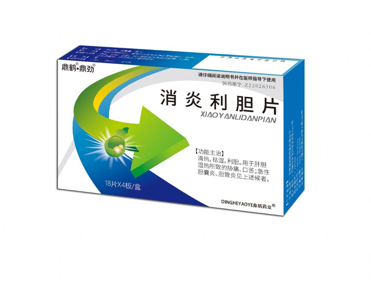 消炎利膽片