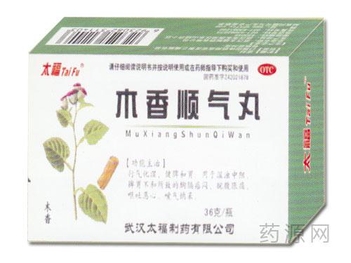 木香顺气丸-药源网