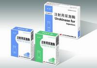 注射用尿激酶