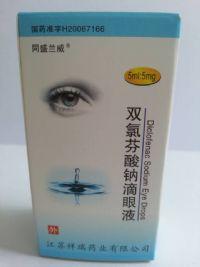 雙氯芬酸鈉滴眼液