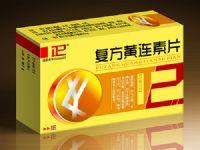 复方黄连素片