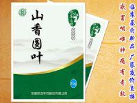 山香圓葉-咽喉腫痛藥(國家基藥 市場保護  )
