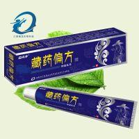 藏藥偏方抑菌乳膏