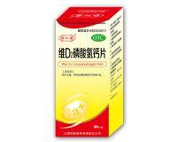 维D2磷酸氢钙片