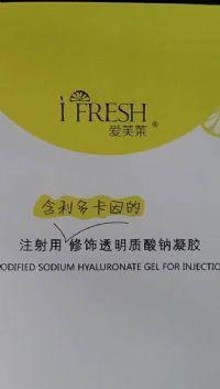 注射用修饰透明质酸钠凝胶 (爱芙莱玻尿酸)含利多卡因