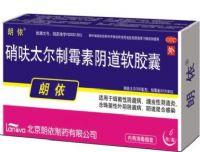 硝呋太尔制霉素阴道软胶囊
