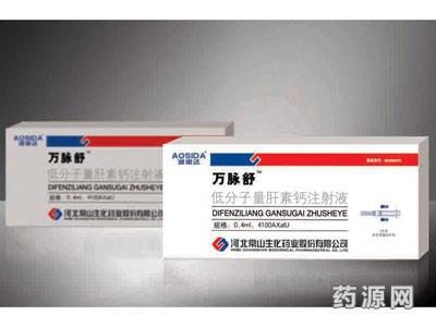 肝素钙注射液