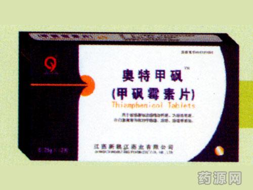 甲砜霉素片