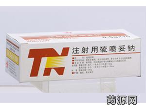 注射用硫喷妥钠