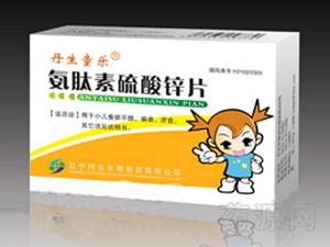 氨肽素硫酸鋅片