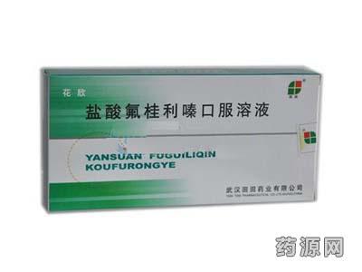 鹽酸氟桂利嗪口服溶液