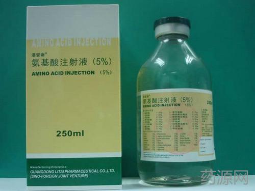 氨基酸注射液