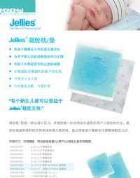 Jellies 凝膠枕/墊(美國原裝口)