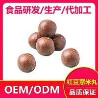 紅豆薏米丸 各種丸劑貼牌加工定制廠家 丸劑代加工廠