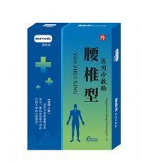 医用冷敷贴(腰椎型)