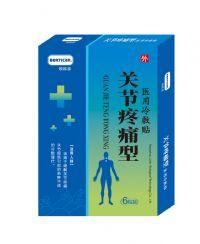 医用冷敷贴(关节疼痛型)