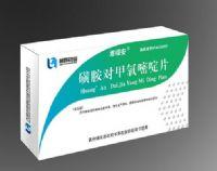 磺胺对甲氧嘧啶片