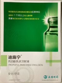 丙泊酚乳状注射液